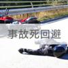 バイクは危険。死にたくなければ乗らないこと
