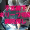 子宮鏡下ポリープ切除の病院探し