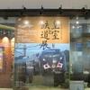 『天皇陛下御在位30年記念 皇室と鉄道展』@東京ステーションギャラリー