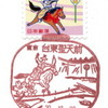 【風景印】台東聖天前郵便局