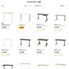 【IKEA BEKANT ベカント】机には奥行きが必要だ