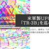 【海外記事より】米軍製UFO? 「TR-3B」を巡る謎① - ドキュメントによると、海軍は「UFO 」特許を取得し中国での同様の技術進歩を警告している