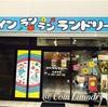 riekimさんデザインのコインランドリー! 神奈川県「ラン・ラン・ランドリー 並木店」