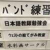 日本語教師勉強会に参加してきました