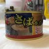 サバ缶でサバサンドを作ってみた【月花さば水煮/マルハニチロ】