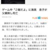 ゲーム中に「ご飯だよ」で父親を刺し殺人事件。静岡市のどこ?