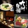 【オススメ5店】郡山(福島)にある焼酎が人気のお店