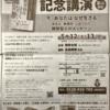 新聞広告の変遷に見る。親鸞会会員にとっての「絶対の幸福」