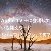 """Apple TVに日本の縄文ワード""""ハニワ""""と""""コフン""""登場て何?「See ~暗闇の世界~」アップルTV+ドラマ"""
