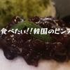 ソウル 春夏秋冬!!1年中食べたいと思える絶品!!美味しくて冷たい食べ物といえば?