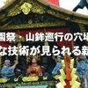 電柱すれすれ!祇園祭・山鉾巡行の穴場は巧みな技術が見られる新町通