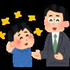 日本人は「自分をホメる」のが苦手か、を調べた結果…!
