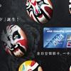 【4/30まで】ANA銀聯カードの作成・使用で 3,250 〜 8,250マイル を得ましょう!