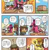 WEBマンガ『ますますマンガで分かる! Fate/GrandOrder』第137話:捕獲