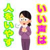 声が良くなるナレーション講座〜大阪で開催!