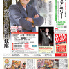 14年ぶり 気合の新歌舞伎座 歌手 吉幾三さんが表紙、読売ファミリー9月25日号のご紹介