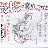 【育児絵日記】トントンで寝かしつけってどうやってやるんですか、、、?【添い乳やめたい】