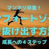 マンネリ卒業!コンフォートゾーンを抜け出す方法【成長への4ステップ】