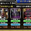 level.1246【白い霧】第167回闘技場ランキングバトル3日目