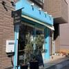 南浦和で手土産買うのにオススメなお菓子屋さん:プティ・クレール(埼玉県さいたま市南区)