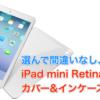 コレ以外を選んでは損!iPad mini Retina専用カバー&インケースの決定版!