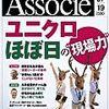 『日経ビジネスアソシエ』2011年7/19号