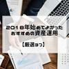 2018年始めてよかったおすすめの資産運用【厳選3つ】