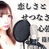 【新着動画】篠原涼子さんの『恋しさと せつなさと 心強さと』歌いまし太朗〜♪