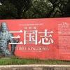 三国志展に行ってきました(東京国立博物館到着まで)