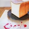 boulangerie Lecrin(ブーランジェリーレカン) @銀座 隠れた名品レカンの国産小麦の角食パン