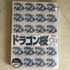 📚20-365ドラゴン桜2/11巻★★★'35m.