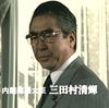 三田村首相 カムバック!