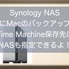NASにMacのバックアップをしてみよう!Time Machineの保存先はSynology NASも指定できるよ!