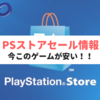 PlayStation Store セール・キャンペーン情報