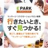 宮城もOK!「モバトク・EPARKリラク&エステ」無料マッサージで1,350ANAマイル獲得