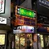 【今週のラーメン2085】 岐阜屋 (東京・新宿) 麻婆メン