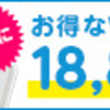 yahoo ADSLの速度が遅い時の対処方法は【簡単】!!