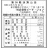 株式会社ピーチ・ジョン 第26期決算公告