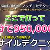 話半分としても、月収950万円