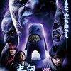 青鬼2.0(2015年/日本) バレあり感想 致命的に怖くなくなった青鬼さん……。