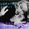【映画】『情婦』のネタバレなしのあらすじと無料で観れる方法の紹介!