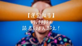 【運営報告】はてなブログ2ヶ月目で37,000PV!読者数500人超え!
