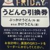 「丸亀製麺×スーパーフライデーのおススメの使い方」◯ グルメ