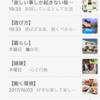 実践!iPhoneでビジョンボード 最適なアプリ