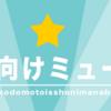 【2020年】幼児こども向けコンサート・ミュージカルまとめ11選!