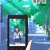 折本『GPS心霊写真アプリ』(楠樹式折本版)