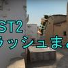 【DUST2】フラッシュまとめ
