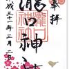 瀧口神社(勝浦市)の御朱印 〜「かつうらビッグひな祭り」で寺社巡り❺