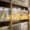 【芸術の域】神のように画力の高い(絵が上手い)漫画家20選!