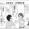 (1コマ0015話)イケメン パラダイス